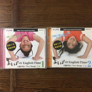 しちだCD よい子のEnglish Time 1, 2(キッズ/ファミリー)
