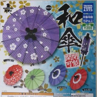 タカラトミーアーツ(T-ARTS)の和傘 ミニチュア ガチャ 全5種セット 新品 未開封(その他)
