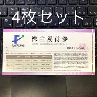 送料込 4枚セット 藤田観光 株主優待 追加可(宿泊券)