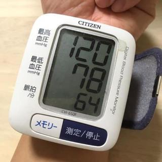 シチズン 電子血圧計 手首式