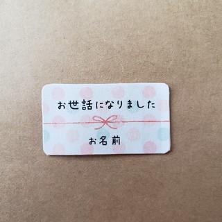 サンキューシール お世話になりました お名前無料印字(カード/レター/ラッピング)