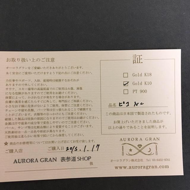 AURORA GRAN(オーロラグラン)のノム様専用 レディースのアクセサリー(ネックレス)の商品写真
