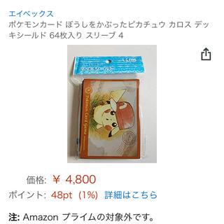 ポケモン(ポケモン)の ポケモンカード ぼうしをかぶったピカチュウ カロス デッキシールド 64枚入り(カードサプライ/アクセサリ )