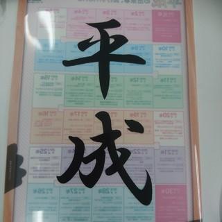 平成クリアファイル(ファイル/バインダー)