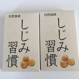 しじみ習慣 二箱 サンプル品(ビタミン)