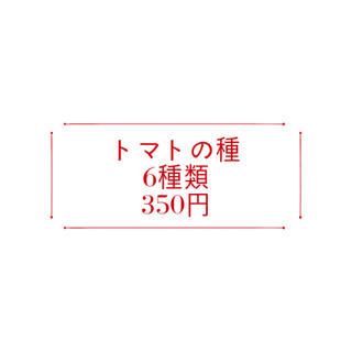 【コメント受付ページ】★送料込★トマトの種6種類350円(野菜)