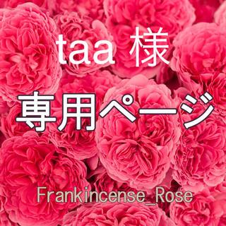 taa 様専用ページ(エッセンシャルオイル(精油))