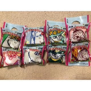 アサヒ(アサヒ)のアサヒ 十六茶 ムーミン ペットボトルカバー 全8種コンプリセット(ノベルティグッズ)