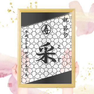 【よっしい様 専用】切り絵の名前札 オーダー受付中 『梅』(お宮参り用品)