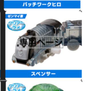 タカラトミーアーツ(T-ARTS)のカプセルプラレールトーマス (電車のおもちゃ/車)