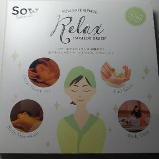 SOW EXPERIENCE Relax CATALOG GREEN カタログ(その他)