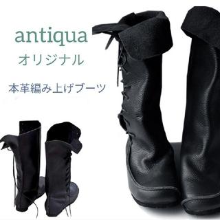 アンティカ(antiqua)の新品未使用/antiqua オリジナル本革編み上げブーツ(ブラック・L)(ブーツ)