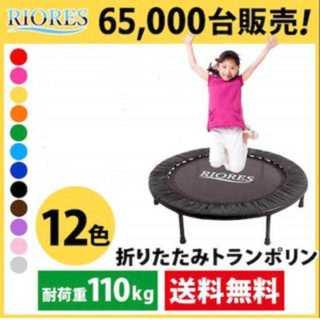 おりたたみトランポリン★大特価(トレーニング用品)