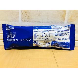 ♡金太郎様専用♡みず工房 タカギ 浄水器交換カートリッジ おまとめ買い(浄水機)