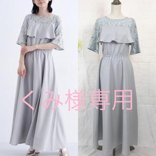 メルロー(merlot)のくみ様 専用  結婚式 ワンピース (ロングドレス)