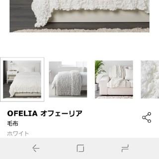 イケア(IKEA)のIKEA 毛布、ベッド、ソファーカバー(毛布)