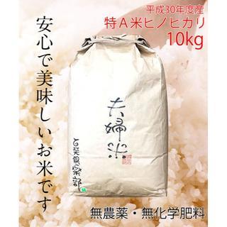 【★】無農薬 無化学肥料 ヒノヒカリ 5kg 夫婦米 福岡県産 30年度産 特(米/穀物)