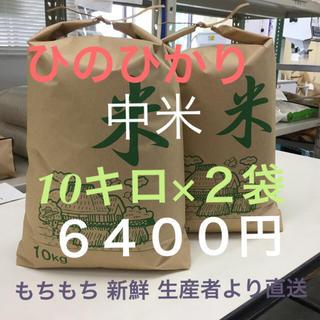 新鮮 もちもち ひのひかり 中米 10キロ×2袋(米/穀物)