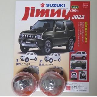 ジムニー jb23  ミニカー ガチャガチャ 2種セット 新品 未開封 (ミニカー)