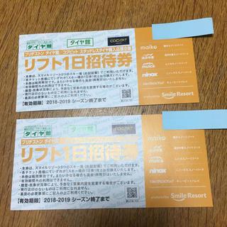 リフト券(スキー場)