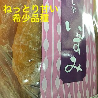 b【希少】【天日干し/無添加】干し芋(セッコウ)いずみ400g(その他)
