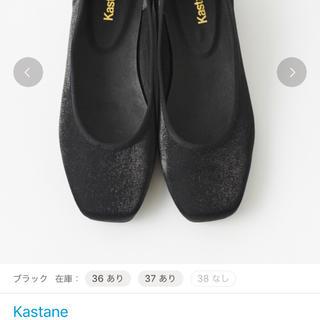 カスタネ(Kastane)の【新品未使用タグ付】kastane バレエシューズ(バレエシューズ)