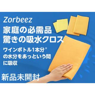 吸水クロス ゾービーズ スーパーラージ2枚+ラージ2枚 合計4枚セット新品未開封(日用品/生活雑貨)