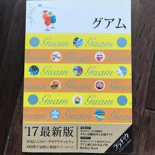 「グアム '17最新版」(地図/旅行ガイド)