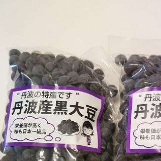 丹波の黒大豆 黒豆 300gx2袋(米/穀物)