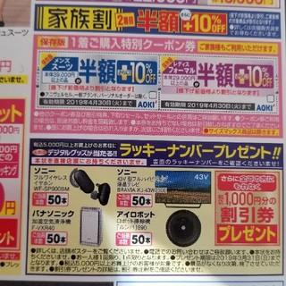 アオキ(AOKI)のAOKI クーポン券(ショッピング)
