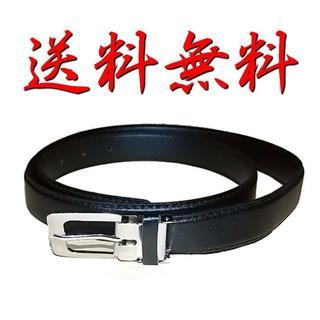送料無料 メンズ ベルト 黒色 合皮 スーツや学生服に 送料込み(ベルト)