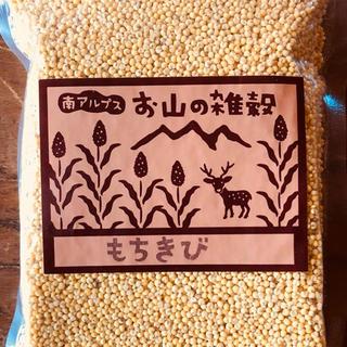 お山の雑穀 もちきび(米/穀物)