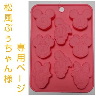 ディズニー(Disney)の【松風ぷぅちゃん様専用】シリコン☆チョコモールド(調理道具/製菓道具)