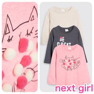 NEXT - 【新品】next ブライトピンク ネコ長袖Tシャツ3枚組(ヤンガー)