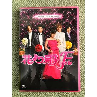 アラシ(嵐)の花より男子ファイナル(日本映画)