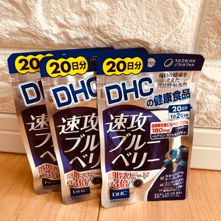 ディーエイチシー(DHC)のDHCの健康食品  速攻ブルーベリー 20日分× 3袋 (ビタミン)