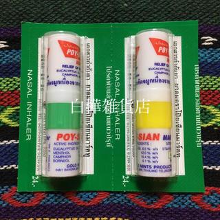 お鼻すっきり✨ ヤードム ポイシアン  2個セット(日用品/生活雑貨)