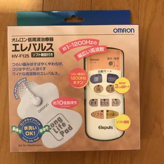 オムロン(OMRON)のfruuuu様 専用 オムロン 低周波治療器 新品(マッサージ機)