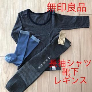 ムジルシリョウヒン(MUJI (無印良品))の無印良品 長袖シャツ レギンス 靴下 下着(下着)