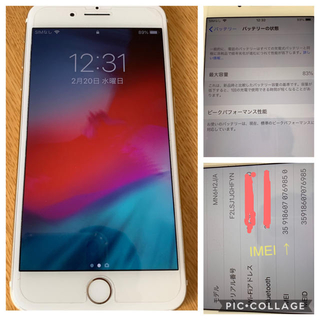 アイフォーン(iPhone)のiPhone7 PLUS 128GB SIMフリー 美品 値下げ即買いNG(スマートフォン本体)