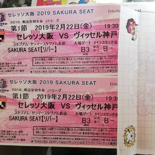 セレッソ大阪VSヴィッセル神戸 SAKURASEAT ペアチケット(サッカー)