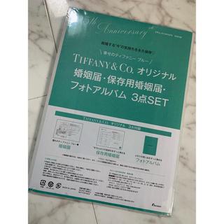 ティファニー(Tiffany & Co.)のティファニー 婚姻届 ②(印刷物)