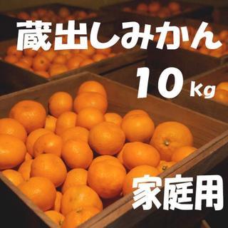 蔵出しみかん10kg(家庭用)和歌山県下津町から農園直送、翌日発送可能です