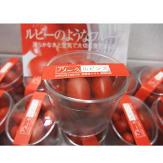 アメーラ ルビンズ 高糖度ミニトマト 10パック入(野菜)