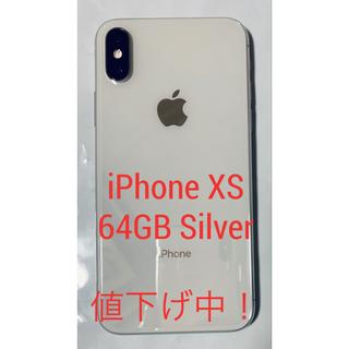 アップル(Apple)の5%クーポン今日まで!美品 iPhone XS シルバー 64GB(スマートフォン本体)