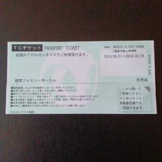 TCチケット 2月28日期限 番号通知(その他)