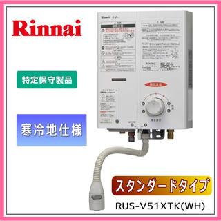 Rinnai - リンナイ 2017年製 瞬間湯沸かし器 LPガス用