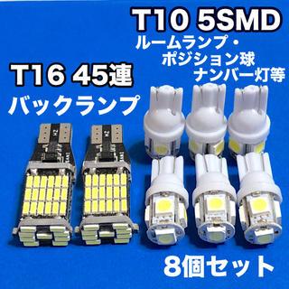 ☆T16LED 45SMDバックランプ2個+T10LEDホワイト5SMD 6個(汎用パーツ)