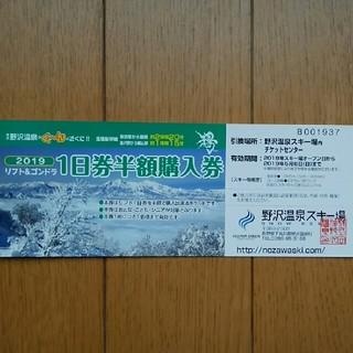 野沢温泉スキー場リフト半額券(ウィンタースポーツ)