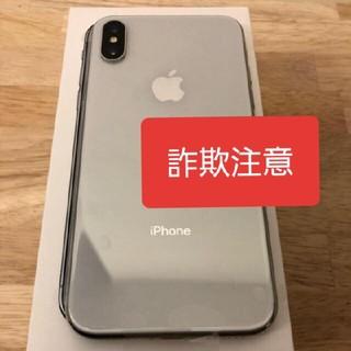 アップル(Apple)の詐欺師注意(スマートフォン本体)